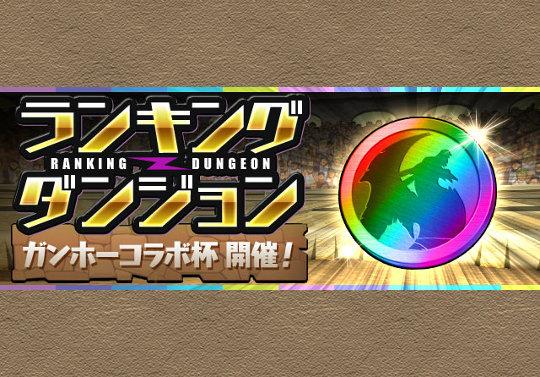 7月9日からランキングダンジョン「ガンホーコラボ杯」が登場!