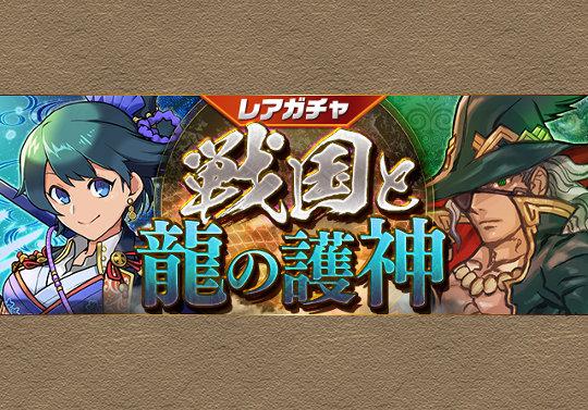 新レアガチャイベント「戦国と龍の護神」が7月6日12時から開催!