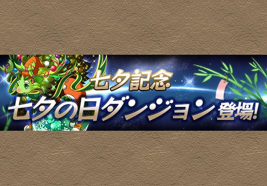 七夕記念で「七夕の日ダンジョン」が登場!!7月7日の24時間限定
