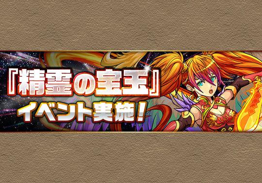7月9日から「精霊の宝玉」イベント実施!7777DLイベント後半の第八弾