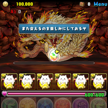 白蛇の地下迷宮 最終層 10コンボでユル撃破