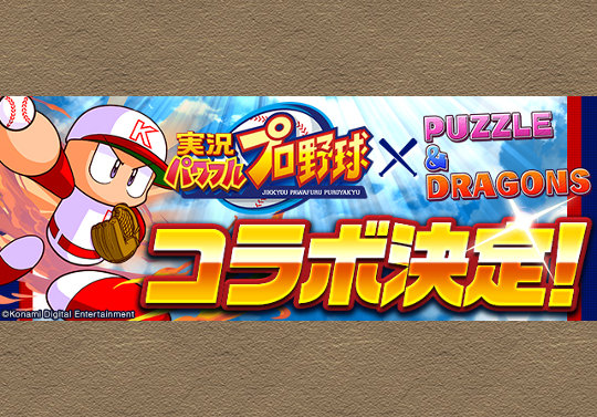 7月16日から実況パワフルプロ野球コラボが登場!