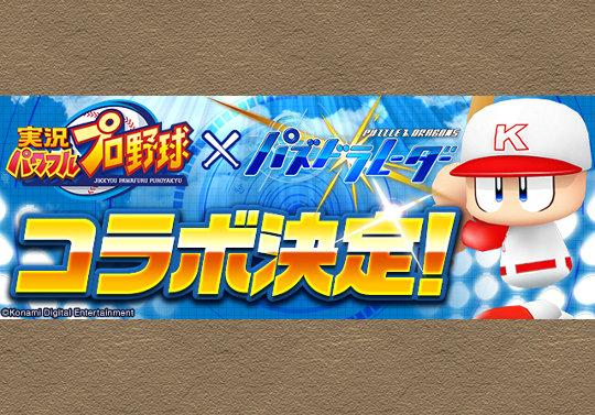 【レーダー】7月16日から実況パワフルプロ野球コラボが登場!