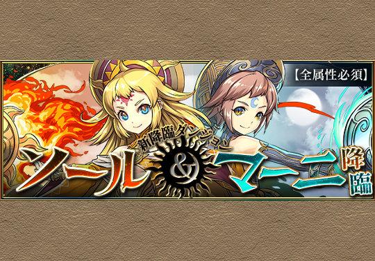 7月13日17時から新降臨「ソール&マーニ降臨!【全属性必須】」が登場!