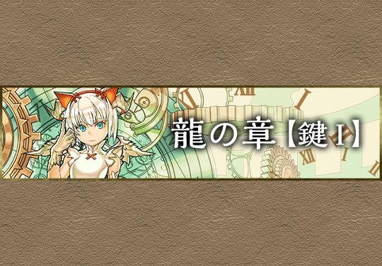 龍の章ストーリーを更新!「鍵Ⅰ」