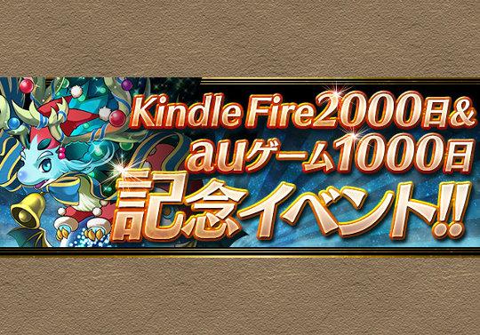 Kindle Fire 2000日&auゲーム1000日記念イベントが来る!希石ガチャや+30降臨など