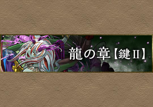 龍の章ストーリーを更新!「鍵Ⅱ」