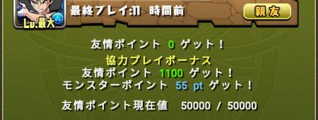 YY闘技場クリアで強力プレイボーナスの友情ポイント1100もらえる