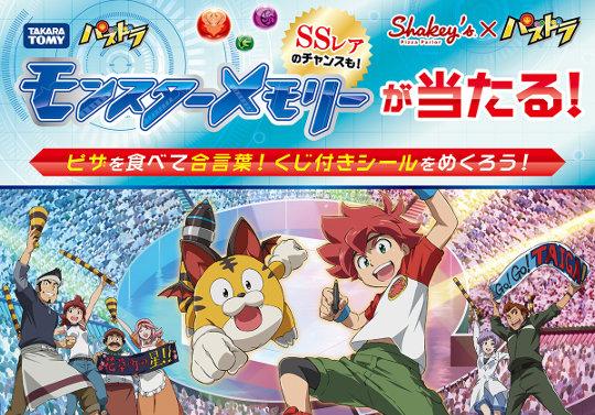 アニメパズドラとシェーキーズがコラボ!8月1日からモンスターメモリーが当たるキャンペーンを実施