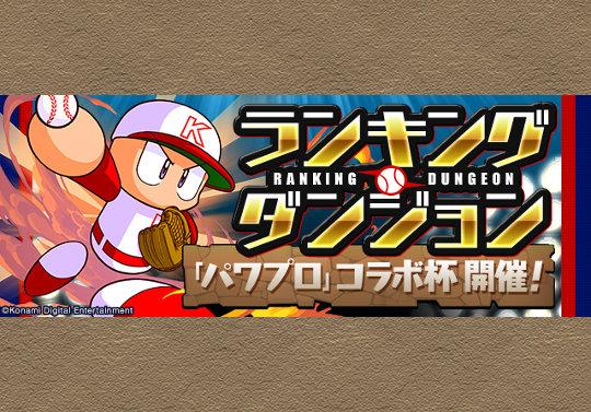7月23日からランキングダンジョン「パワプロコラボ杯」が登場!王冠3%虹メダル20%・早川あおいの固定チーム