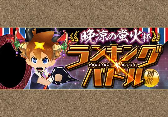 【レーダー】7月24日12時からランキングバトル「晩涼の蛍火」杯開催!