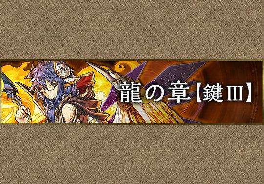 龍の章ストーリーを更新!「鍵Ⅲ」