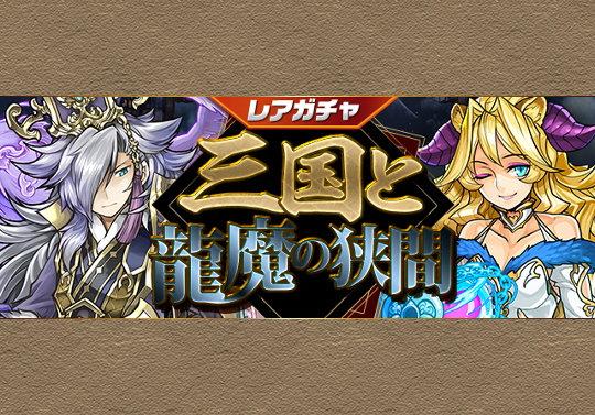 新レアガチャイベント「三国と龍魔の狭間」が7月27日12時から開催!