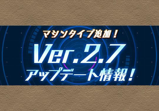 【レーダー】Ver.2.7アップデート情報!マシンタイプの追加など