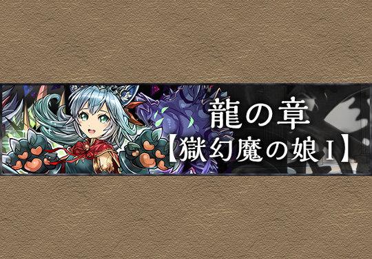龍の章ストーリーを更新!「獄幻魔の娘Ⅰ」