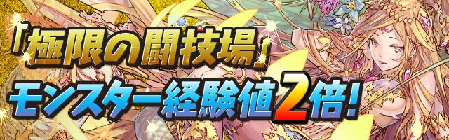 テクニカルダンジョン「極限の闘技場【ノーコン】」のモンスター経験値2倍!