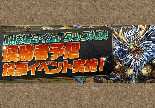 8月4日10時から「闘技場タイムアタック対決 優勝者予想」投票イベントを実施!
