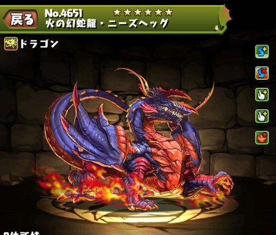 火の幻蛇龍・ニーズヘッグのステータス