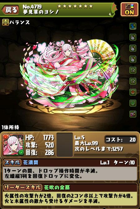 夢見草のヨシノのステータス画面