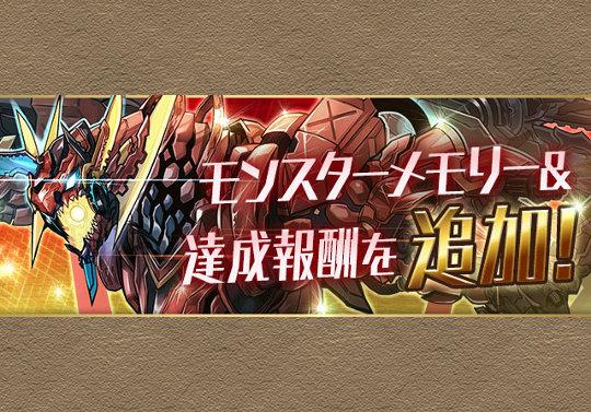 8月10日12時から「滅神機・ラグナロク=ドラゴン」の追加!モンスターメモリー第三弾で入手