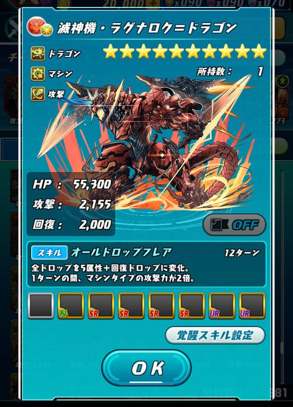 滅神機・ラグナロク=ドラゴン1