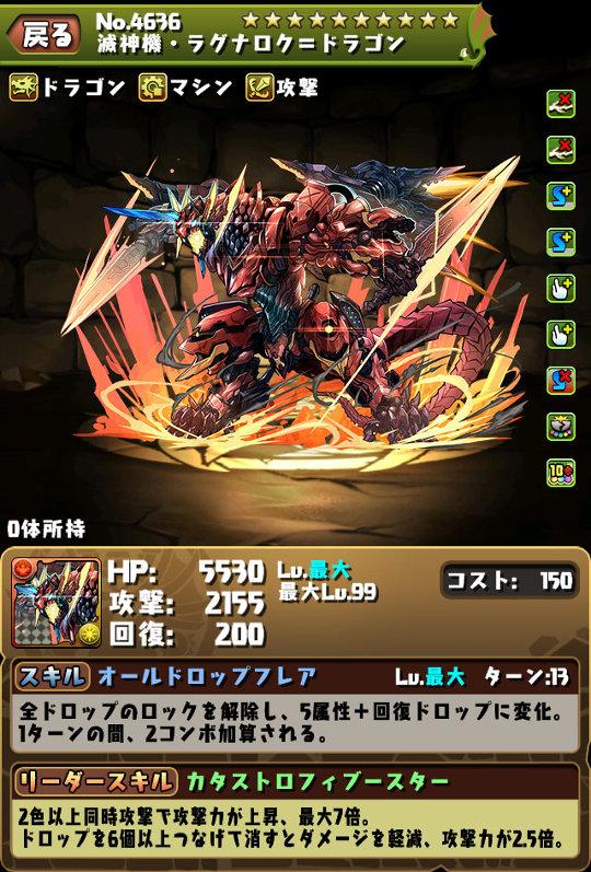 滅神機・ラグナロク=ドラゴン2
