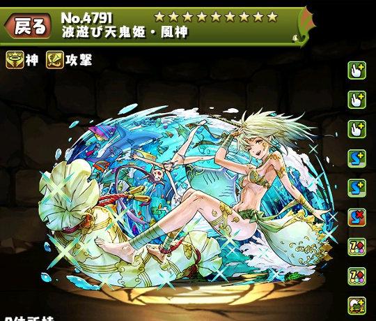 波遊び天鬼姫・風神のステータス