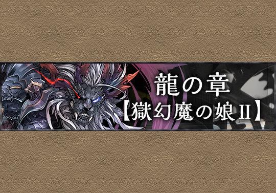 龍の章ストーリーを更新!「獄幻魔の娘Ⅱ」