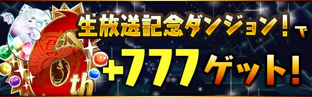 生放送記念ダンジョンで「+777」ゲット!