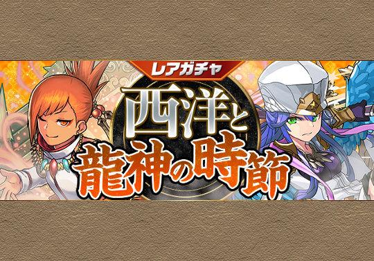 新レアガチャイベント「西洋と龍神の時節」が8月10日12時から開催!