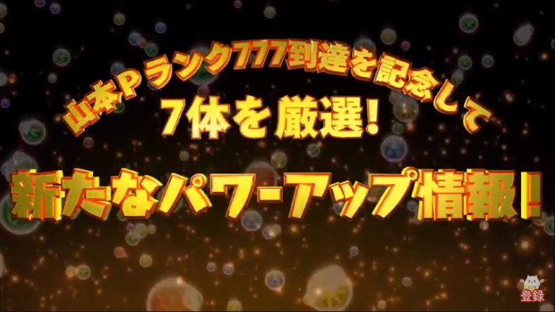 【公式生放送】山本Pランク777記念で転生パールや転生イザナギなど7キャラが上方修正!