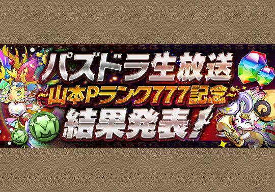 山本Pランク777生放送の結果発表!チャレンジ成功報酬の配布も開始