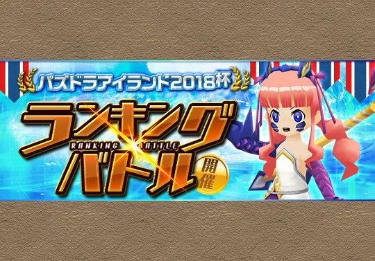 【レーダー】8月14日12時からランキングバトル「パズドラアイランド2018」杯開催!