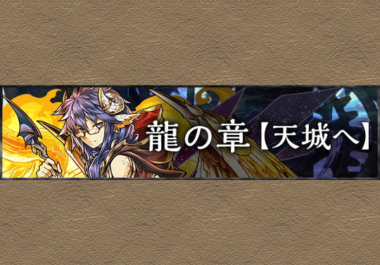 龍の章ストーリーを更新!「天城へ」「再会」の2話を追加