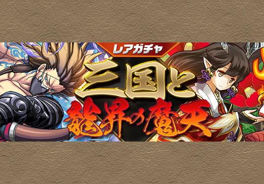 新レアガチャイベント「三国と龍昇の魔天」が8月17日12時から開催!