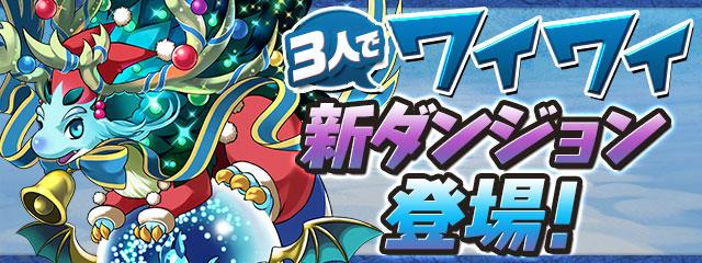 新ダンジョン「協力!輝空の闘技路【ノーコン】」登場!