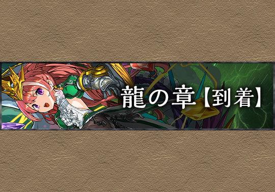 龍の章ストーリーを更新!「到着」