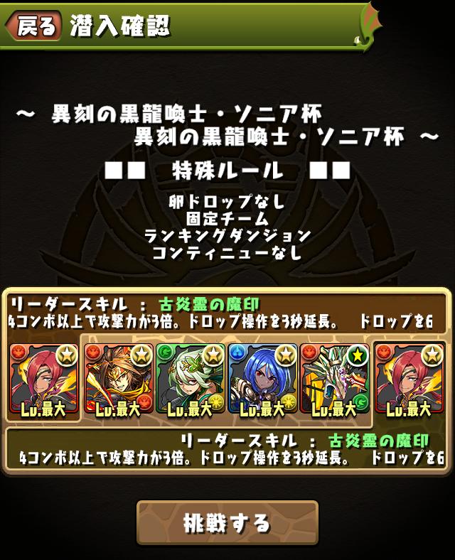 ランキングダンジョン(異刻の黒龍喚士・ソニア杯)チーム編成