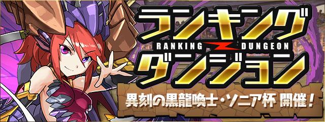 「異刻の黒龍喚士・ソニア」は「ランキングダンジョン(異刻の黒龍喚士・ソニア杯)」の最終順位20%以内の報酬