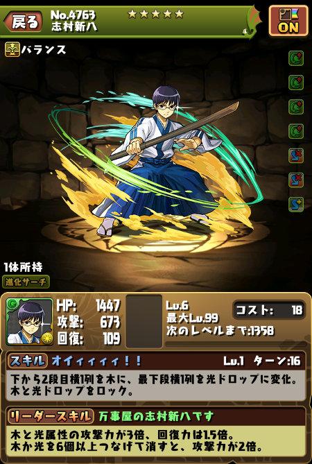 志村新八のステータス画面