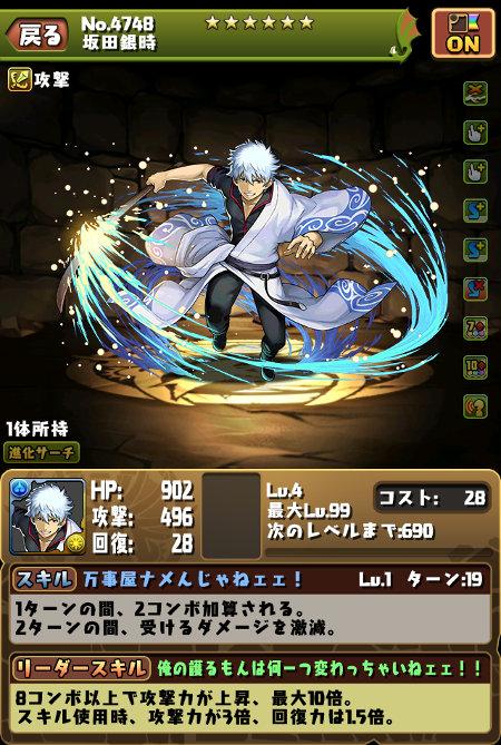 坂田銀時のステータス画面
