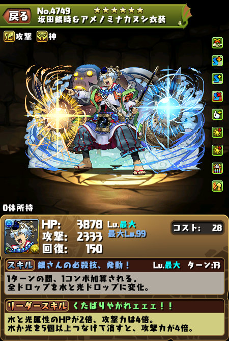 アメノミナカヌシ坂田銀時のステータス画面