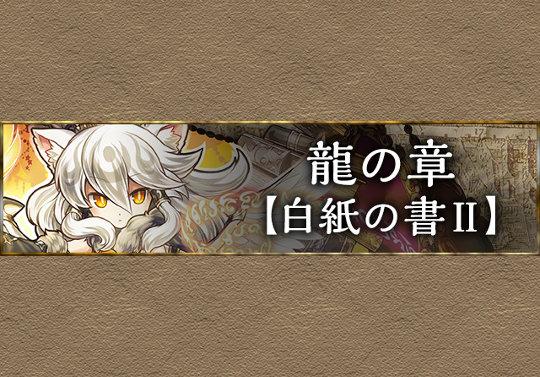 龍の章ストーリーを更新!「白紙の書Ⅱ」