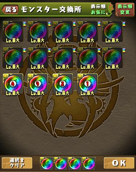 のっちは虹メダルを14枚持っている