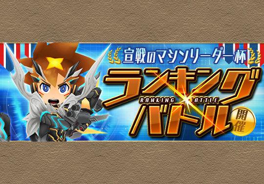 【レーダー】9月4日12時からランキングバトル「宣戦のマシンリーダー」杯開催!