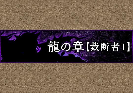 龍の章ストーリーを更新!「裁断者Ⅰ」「足止めⅠ」の2話を追加
