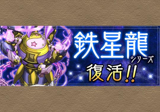 9月10日から週替りでスペダン「鉄星龍」が登場!