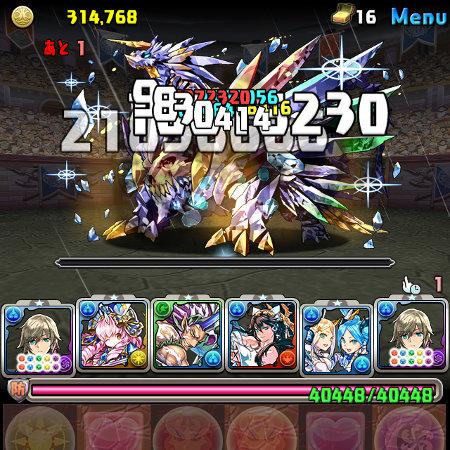 一度きりチャレンジ 16F コトダマ撃破