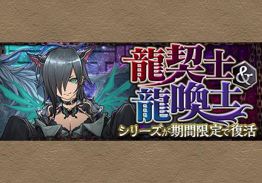 新キャラを追加して龍契士&龍喚士イベントが復活!9月10日から