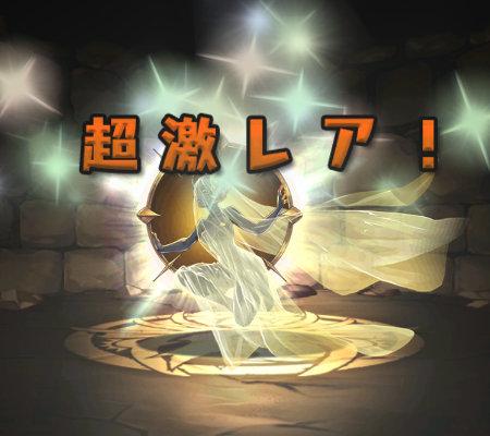 光の精霊王・キーラ 超激レア